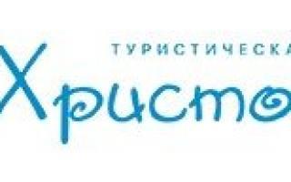 Как выбрать надежного туроператора в Санкт-Петербурге