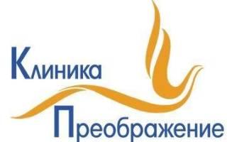 Обзор лучших психиатрических клиник Москвы