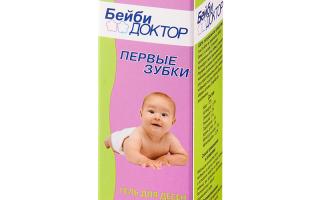 Как выбрать обезболивающее средство для ребенка при прорезывании зубов