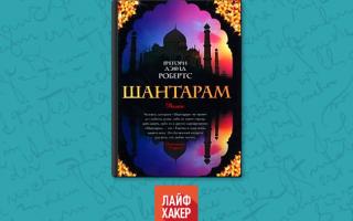 Книги, вдохновляющие на путешествия. Обзор лучших жанровых книг о путешествиях и приключениях