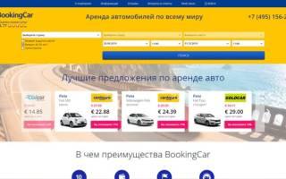 Надежный сервис аренды авто за границей: лучшие сайты и агрегаторы 2020