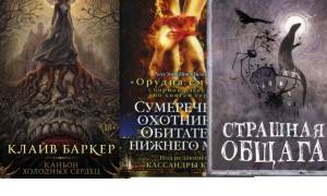 Обзор лучших книг в жанре хоррор (ужасы) 2020 года. Что такое хоррор и как выбрать интересную книгу.