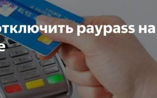 Как избежать списания денег с бесконтактной банковской карты