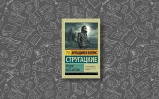 Какую книгу братьев Стругацких выбрать для прочтения первой?
