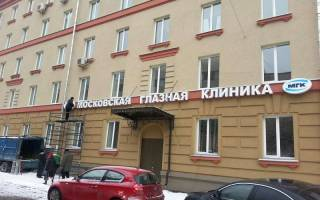 Как выбрать лучшую офтальмологическую клинику Москвы